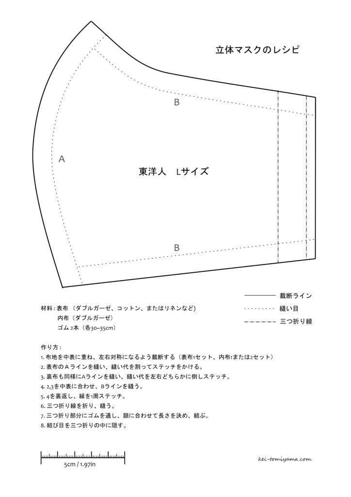 masque_jp_toyojin_L