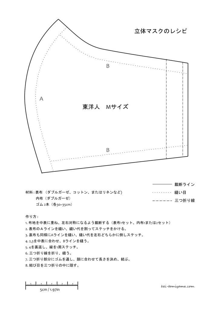 masque_jp_toyojin_M